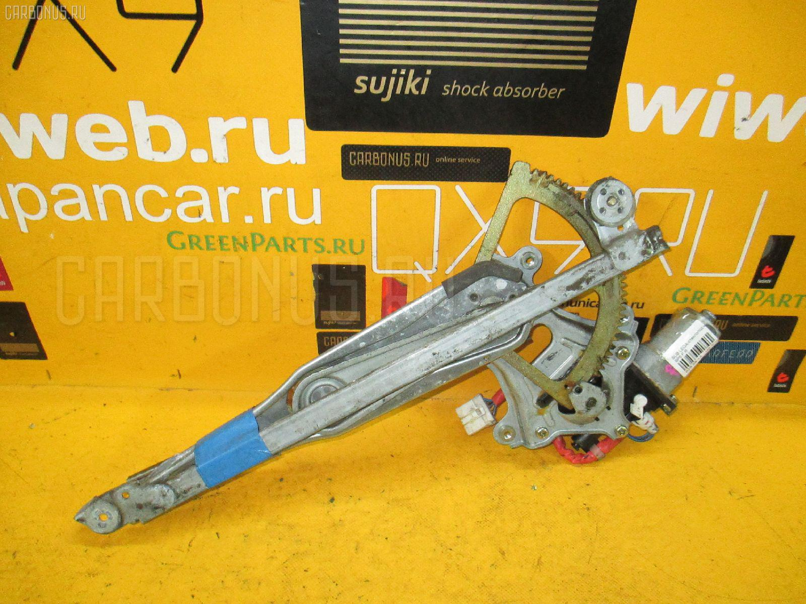 Стеклоподъемный механизм Subaru Legacy wagon BP5 Фото 1