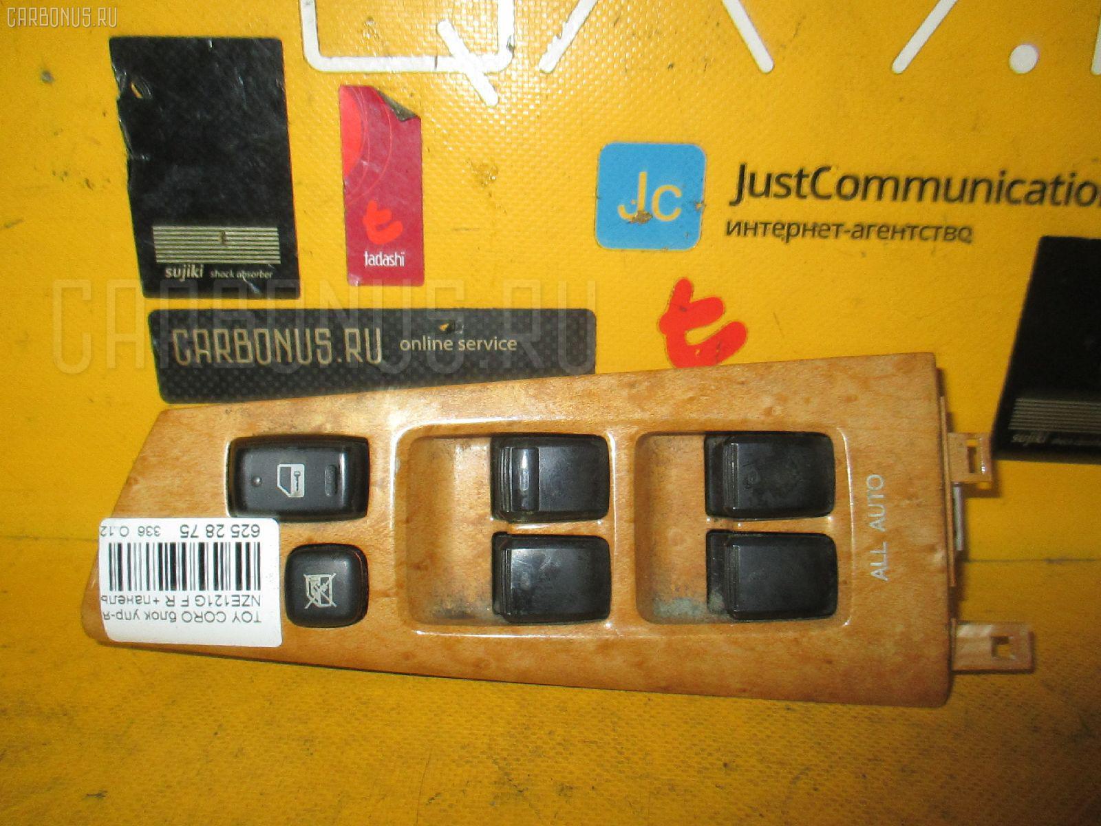 Блок упр-я стеклоподъемниками TOYOTA COROLLA FIELDER NZE121G. Фото 5