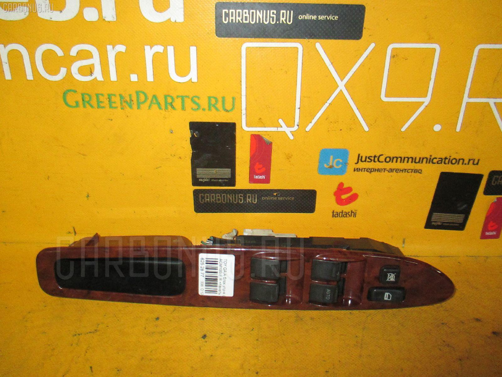 Блок упр-я стеклоподъемниками TOYOTA GAIA ACM10G. Фото 3