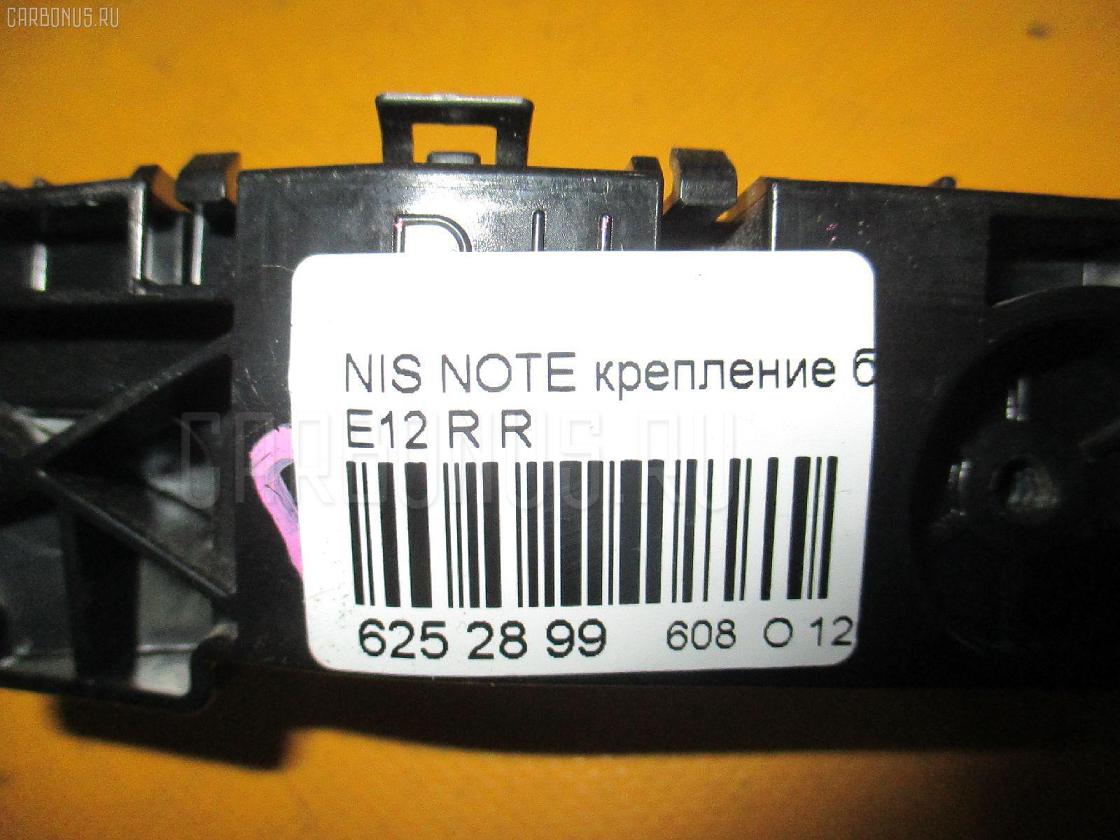 Крепление бампера NISSAN NOTE E12 Фото 2