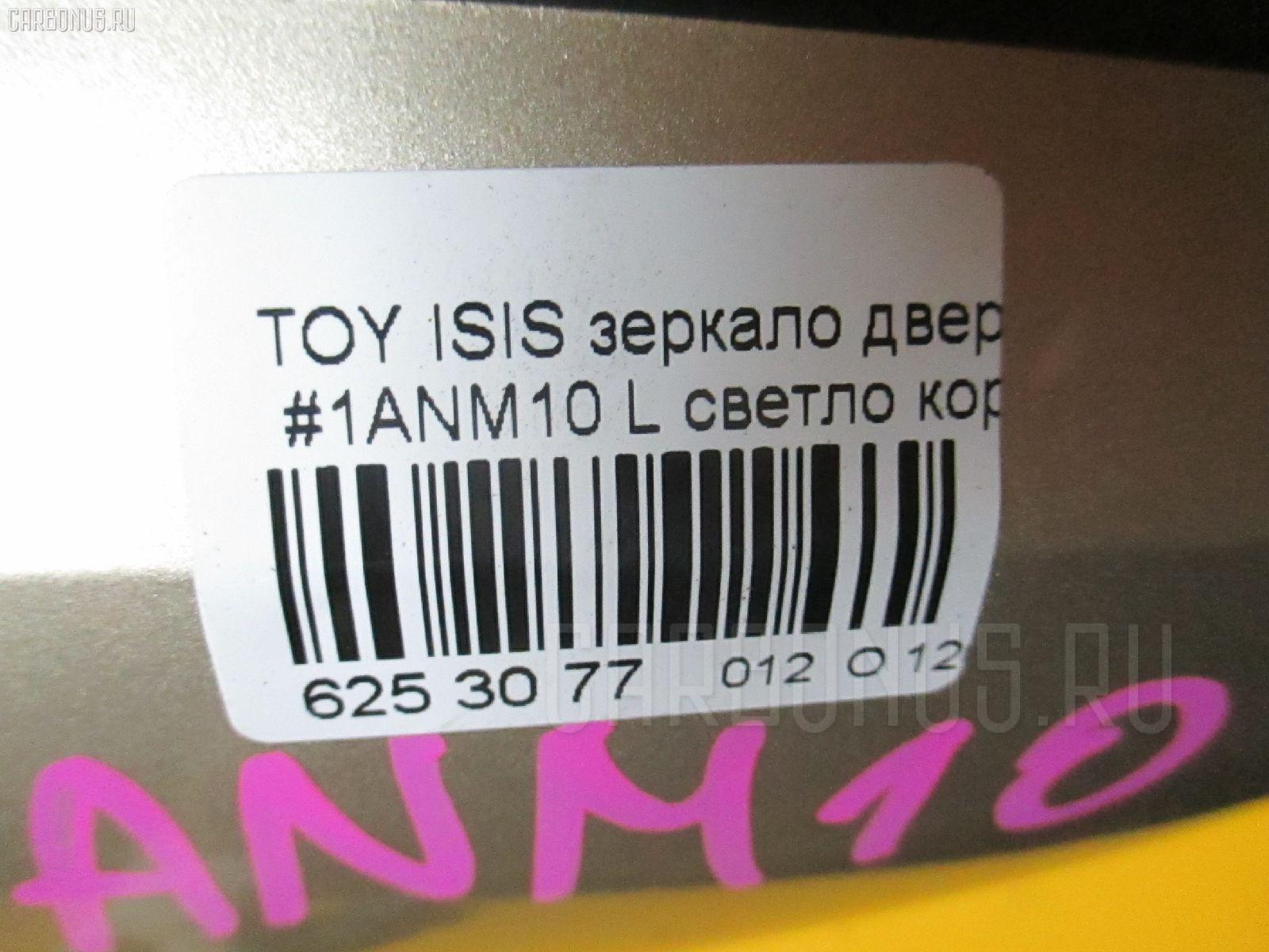 Зеркало двери боковой TOYOTA ISIS ANM10 Фото 4