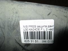Защита двигателя NISSAN PRESAGE U30 KA24DE Фото 2