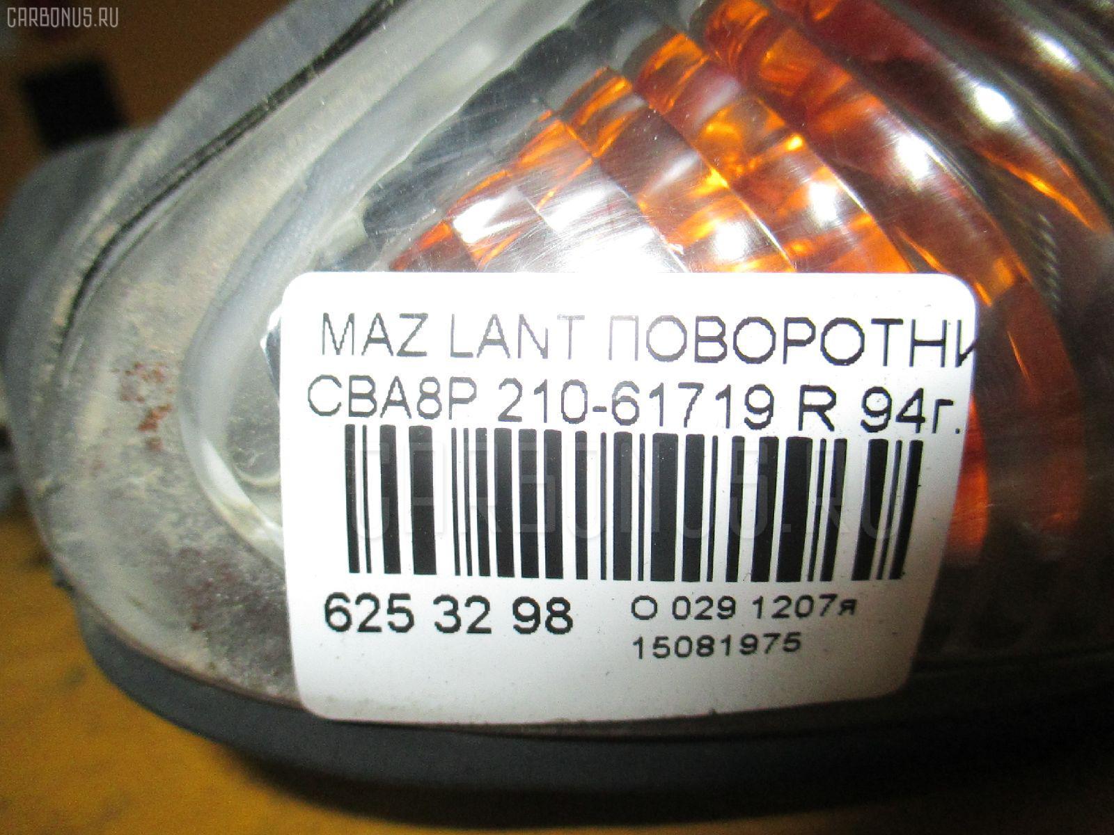 Поворотник к фаре MAZDA LANTIS CBA8P Фото 3