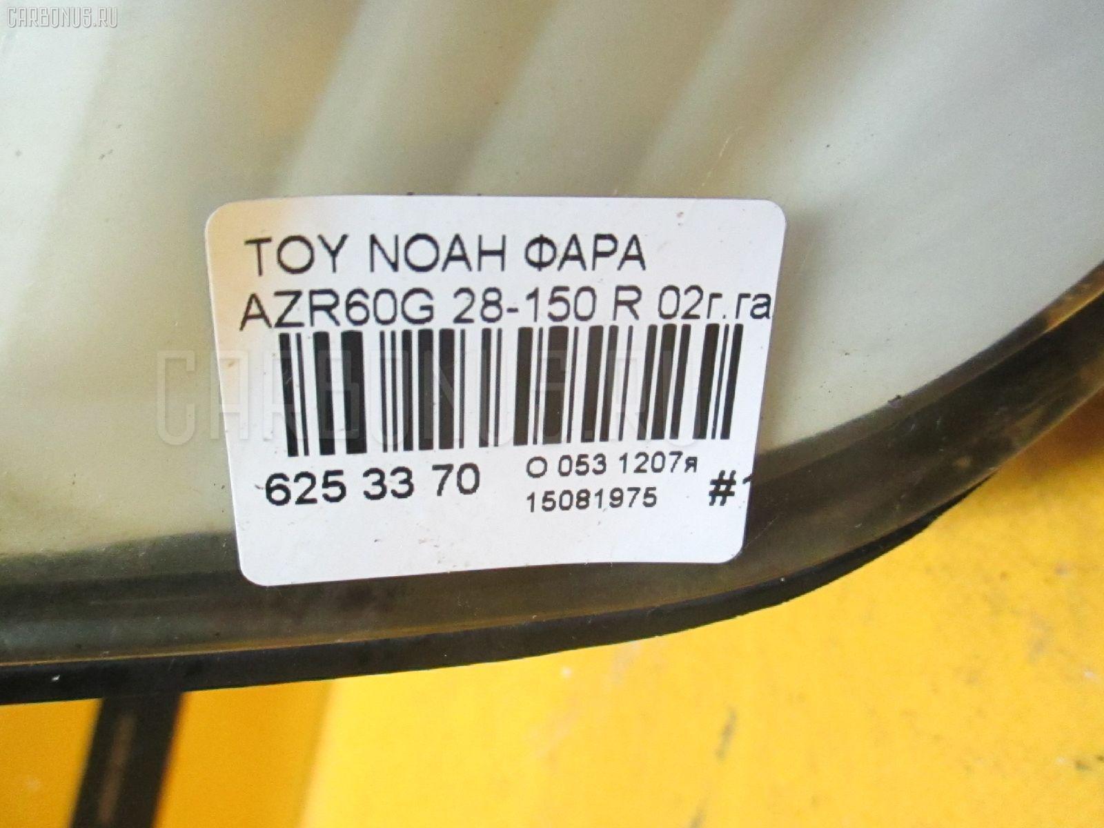 Фара TOYOTA NOAH AZR60G Фото 4