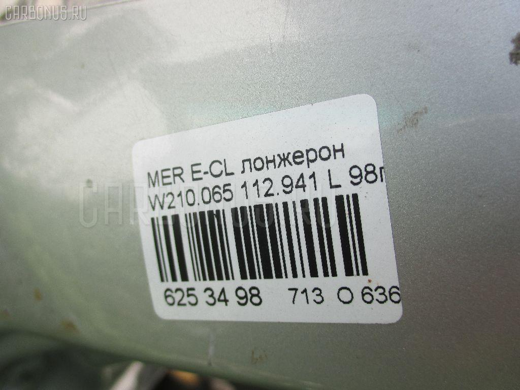 Лонжерон MERCEDES-BENZ E-CLASS W210.065 112.941 Фото 2