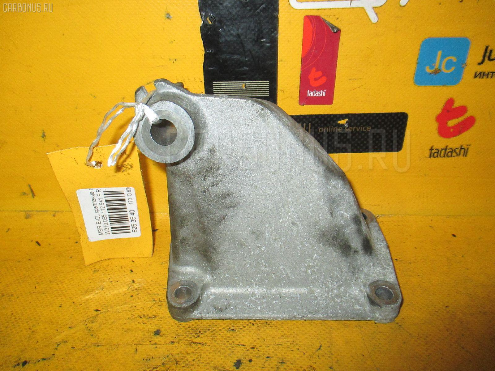 Крепление подушки ДВС MERCEDES-BENZ E-CLASS W210.065 112.941 Фото 1