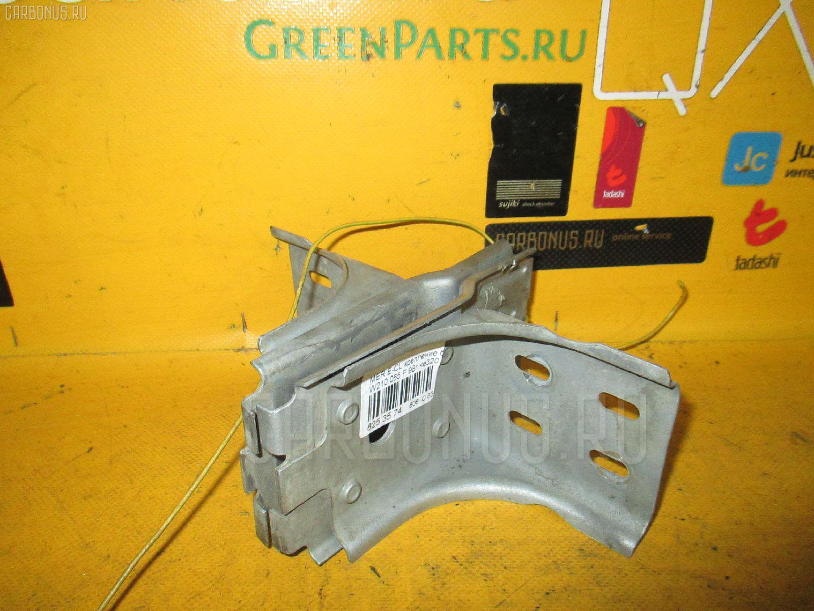Крепление бампера MERCEDES-BENZ E-CLASS W210.065. Фото 1