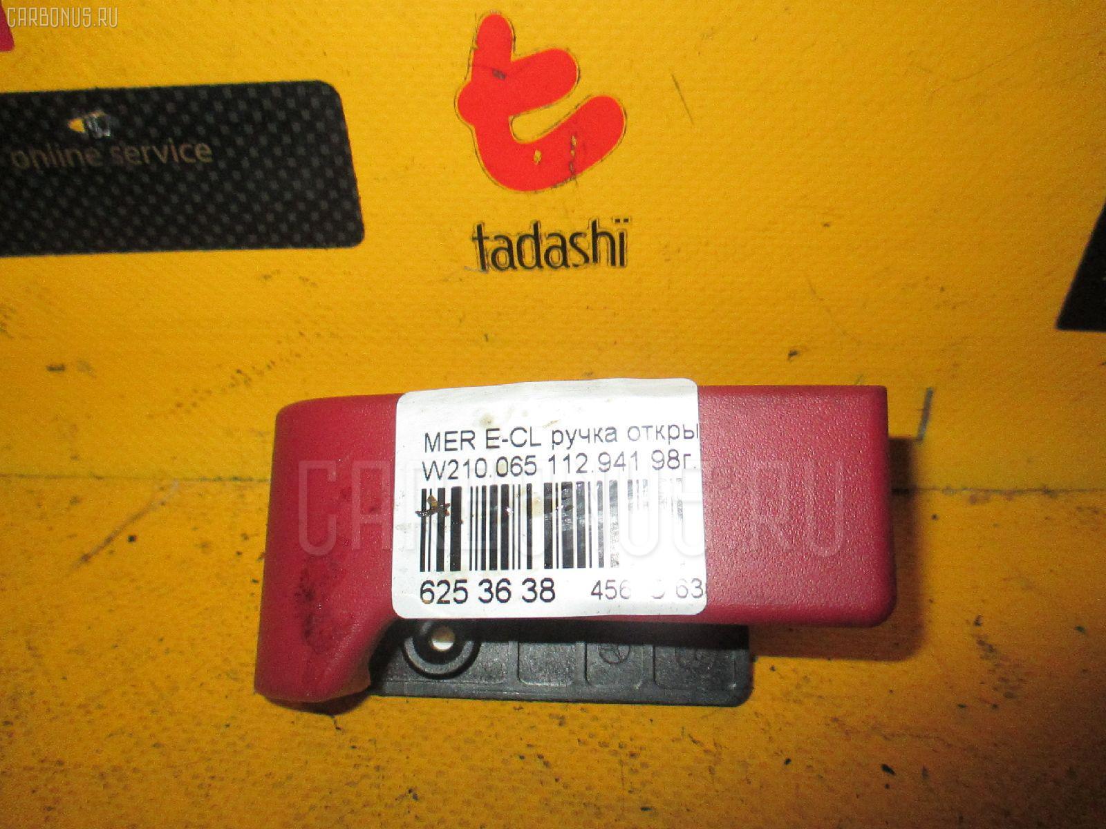 Ручка открывания капота MERCEDES-BENZ E-CLASS W210.061 112.911. Фото 6