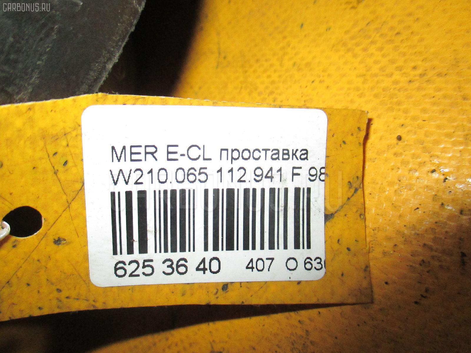 Проставка MERCEDES-BENZ E-CLASS W210.065 112.941 Фото 3
