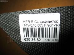 Дефлектор A2106800839 на Mercedes-Benz E-Class W210.065 Фото 4