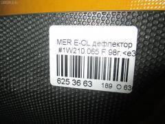 Дефлектор A2106800739 на Mercedes-Benz E-Class W210.065 Фото 4