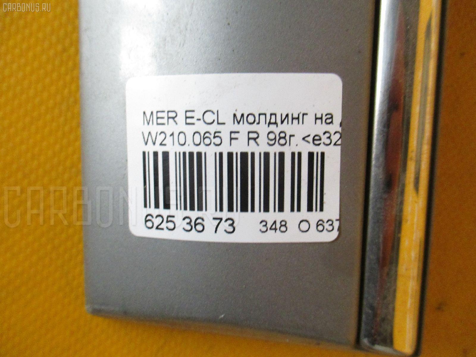 Молдинг на дверь MERCEDES-BENZ E-CLASS W210.065 Фото 3