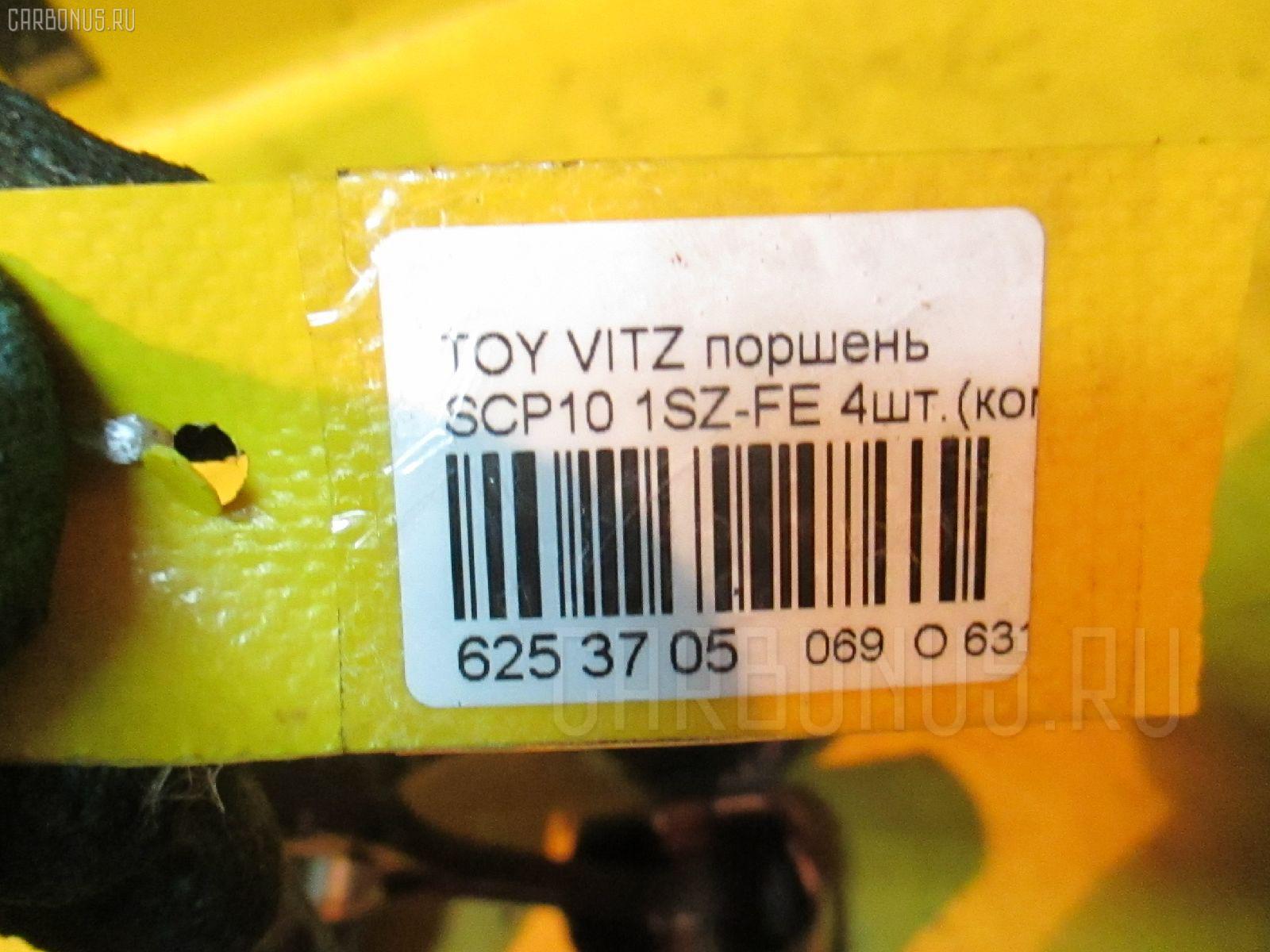 Поршень TOYOTA VITZ SCP10 1SZ-FE Фото 2