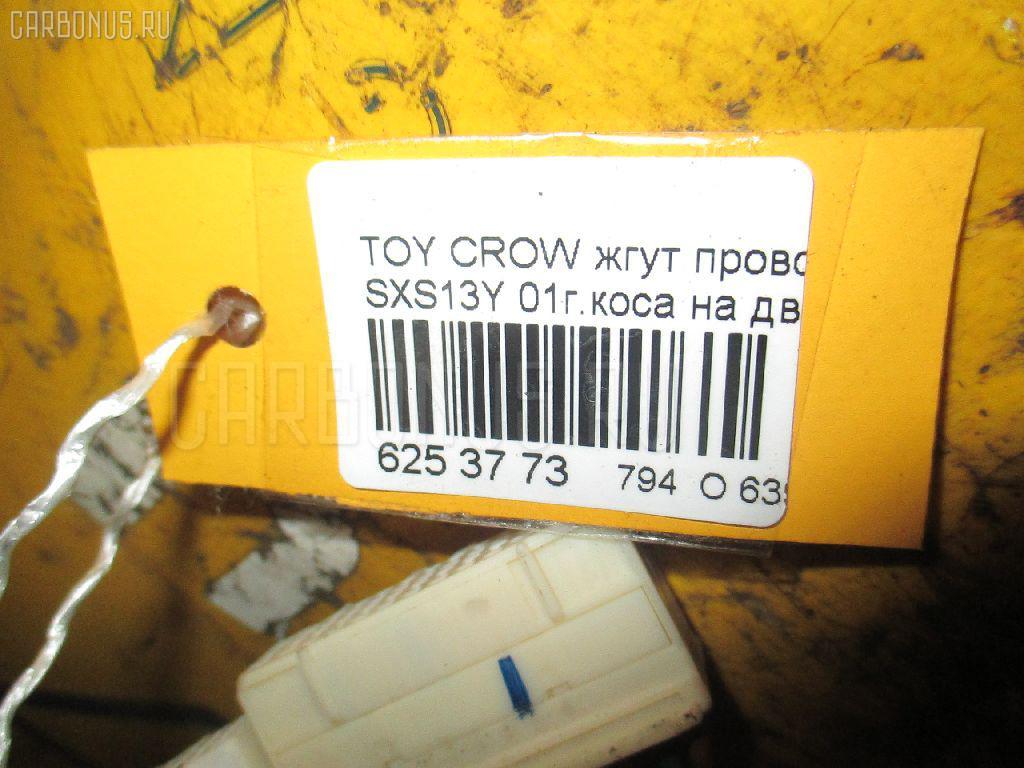 Провода TOYOTA CROWN COMFORT SXS13Y 3S-FE Фото 2