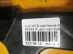 Крепление бампера VAG WAUZZZ8P15A170241 8P4807861B на Audi A3 Sportback 8PAXX Фото 3
