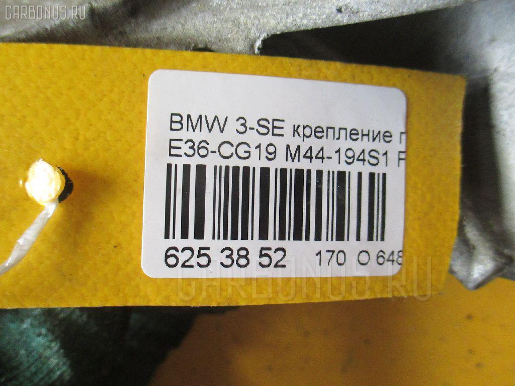 Крепление подушки ДВС BMW 3-SERIES E36-CG19 M44-194S1 Фото 3