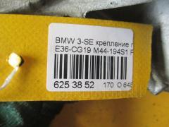 Крепление подушки ДВС WBACG82050KE80819 11811137015 на Bmw 3-Series E36-CG82 M44-194S1 Фото 3
