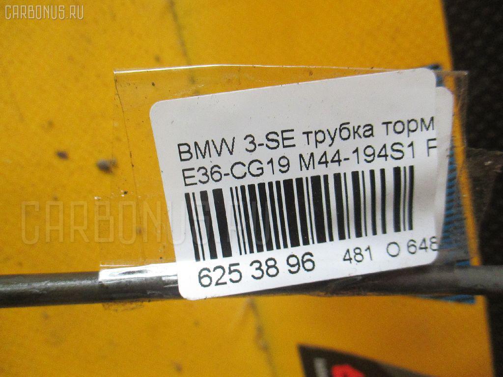 Трубка тормозная BMW 3-SERIES E36-CG19 M44-194S1 Фото 2