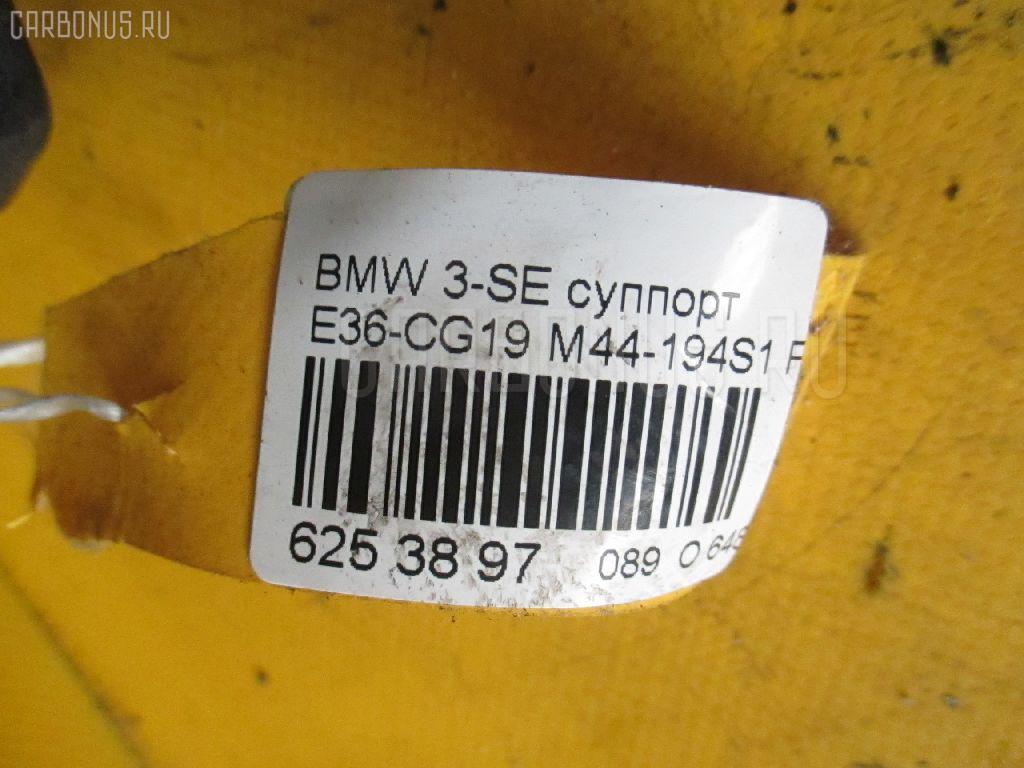 Суппорт BMW 3-SERIES E36-CG19 M44-194S1 Фото 3