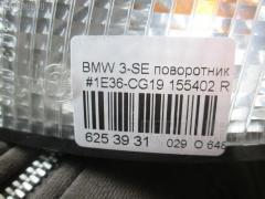 Поворотник к фаре Bmw 3-series E36-CG19 Фото 4