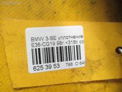Уплотнение Bmw 3-series E36-CG19 Фото 2