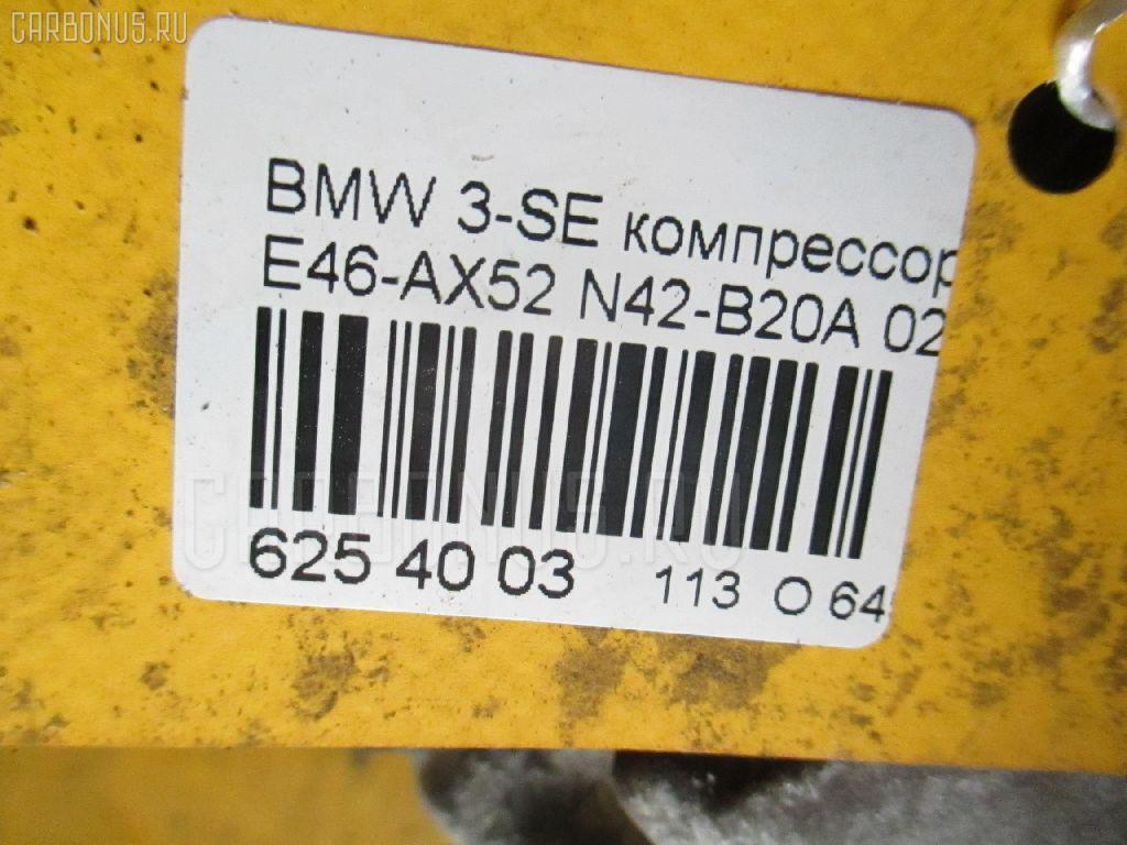 Компрессор кондиционера BMW 3-SERIES E46-AX52 N42B20A Фото 4