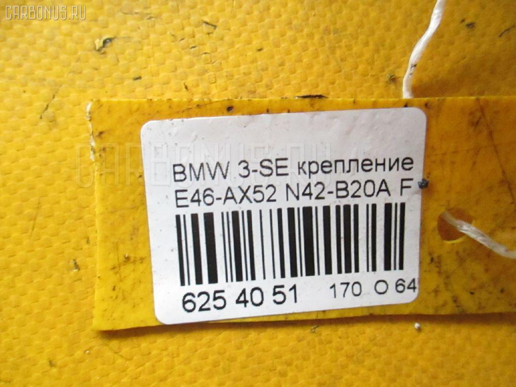 Крепление подушки ДВС BMW 3-SERIES E46-AX52 N42B20A Фото 3