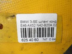 Шланг кондиционера Bmw 3-series E46-AX52 N42B20A Фото 2