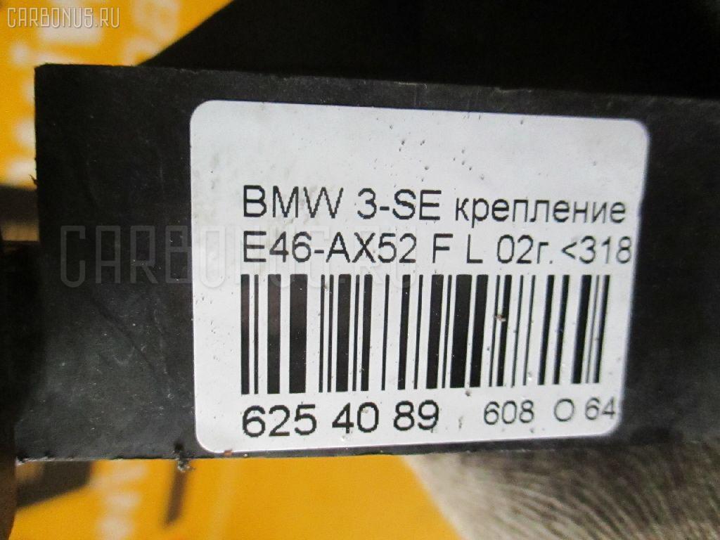 Крепление бампера BMW 3-SERIES E46-AX52 Фото 3