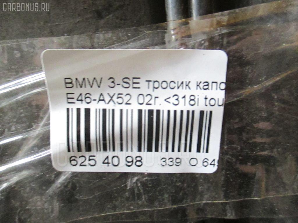 Тросик капота BMW 3-SERIES E46-AX52 Фото 2