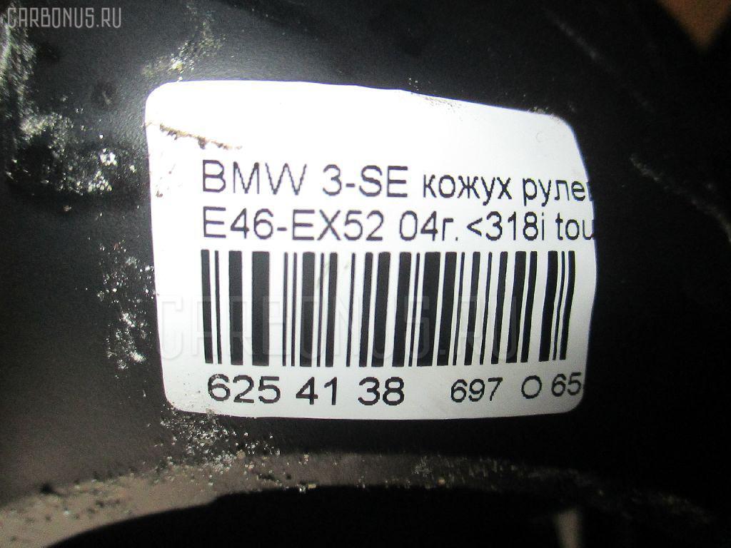 Кожух рулевой колонки BMW 3-SERIES E46-EX52 Фото 4