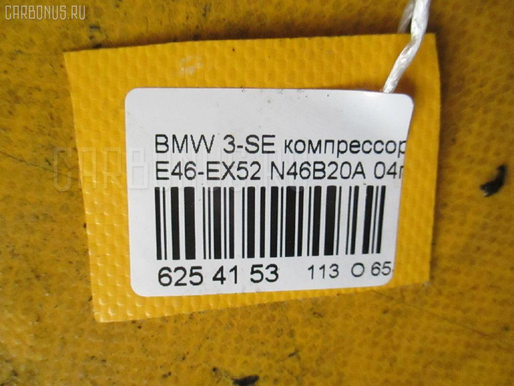 Компрессор кондиционера BMW 3-SERIES E46-EX52 N46B20A Фото 4