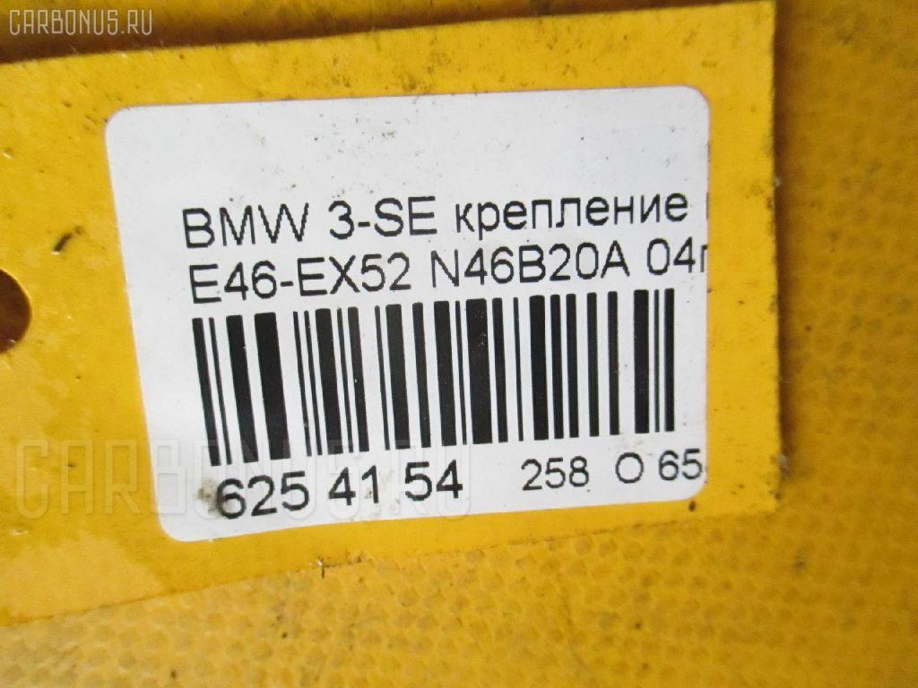 Крепление компрессора кондиционера BMW 3-SERIES E46-EX52 N46B20A Фото 3