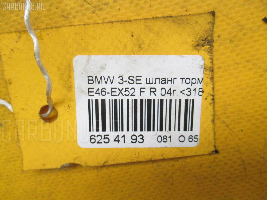 Шланг тормозной BMW 3-SERIES E46-EX52 Фото 2
