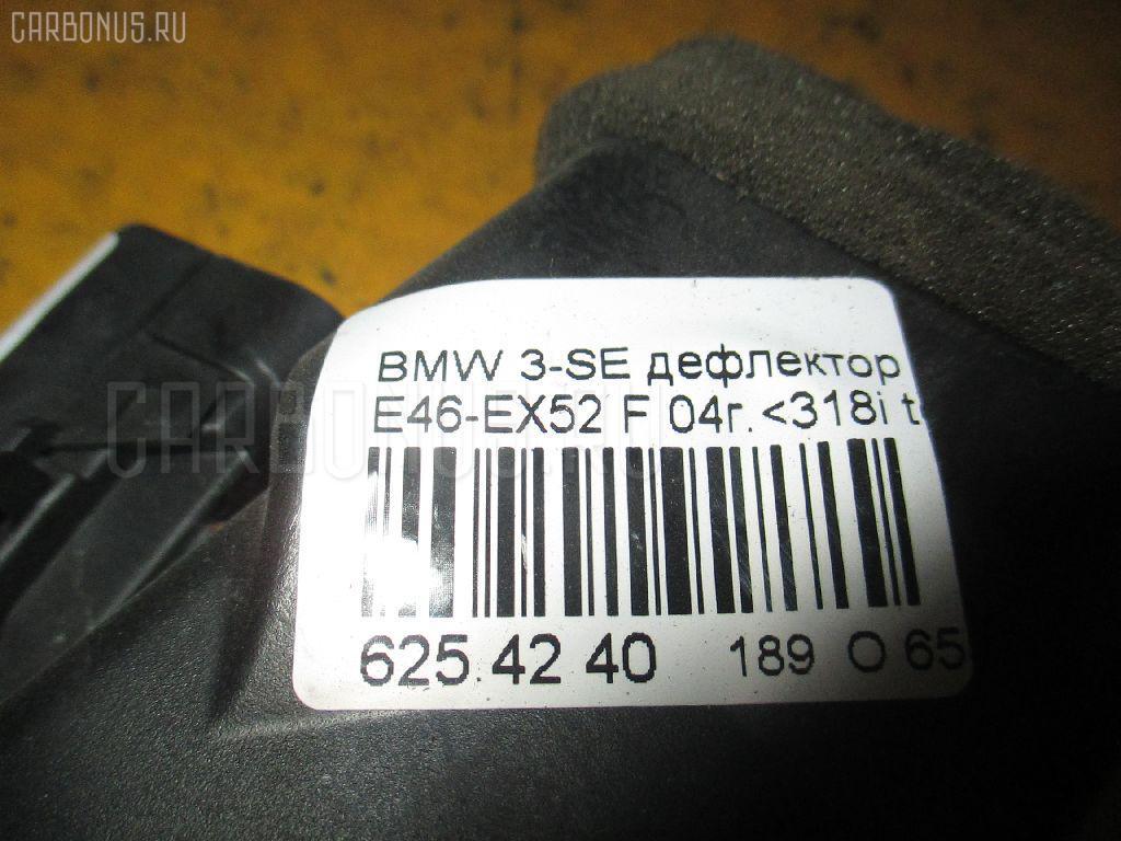 Дефлектор BMW 3-SERIES E46-EX52 Фото 3
