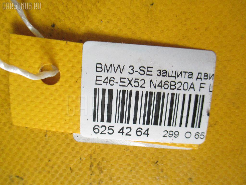 Защита двигателя BMW 3-SERIES E46-EX52 N46B20A Фото 2