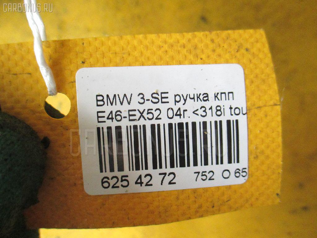 Ручка КПП BMW 3-SERIES E46-EX52 Фото 3