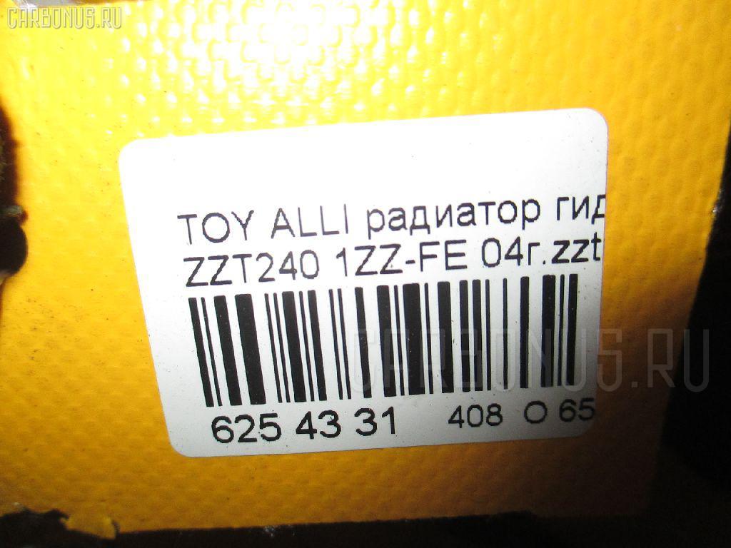 Радиатор гидроусилителя TOYOTA ALLION ZZT240 1ZZ-FE Фото 2