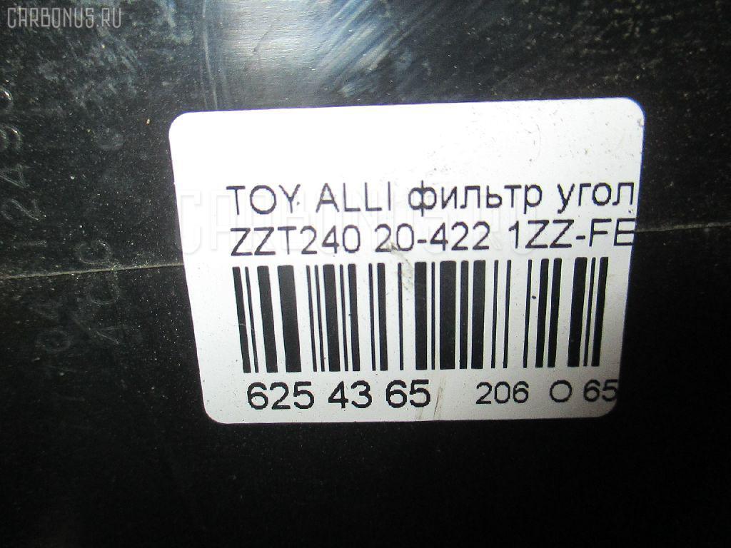 Фильтр угольный TOYOTA ALLION ZZT240 1ZZ-FE Фото 3