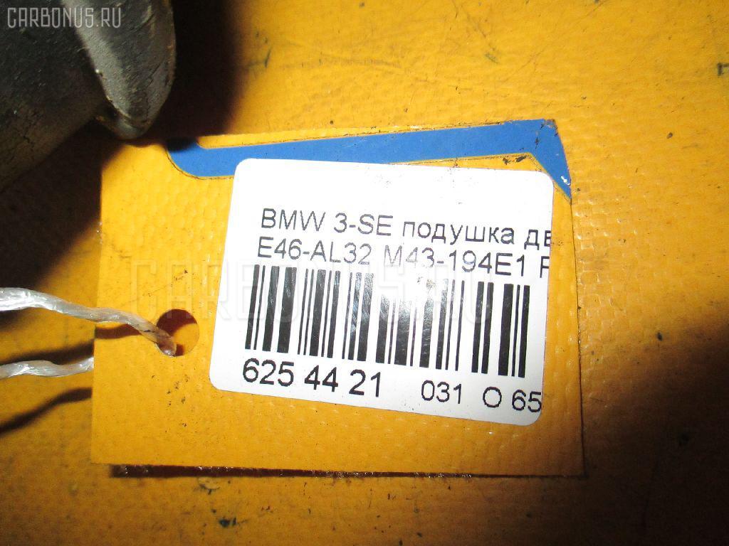 Подушка двигателя BMW 3-SERIES E46-AL32 M43-194E1 Фото 3