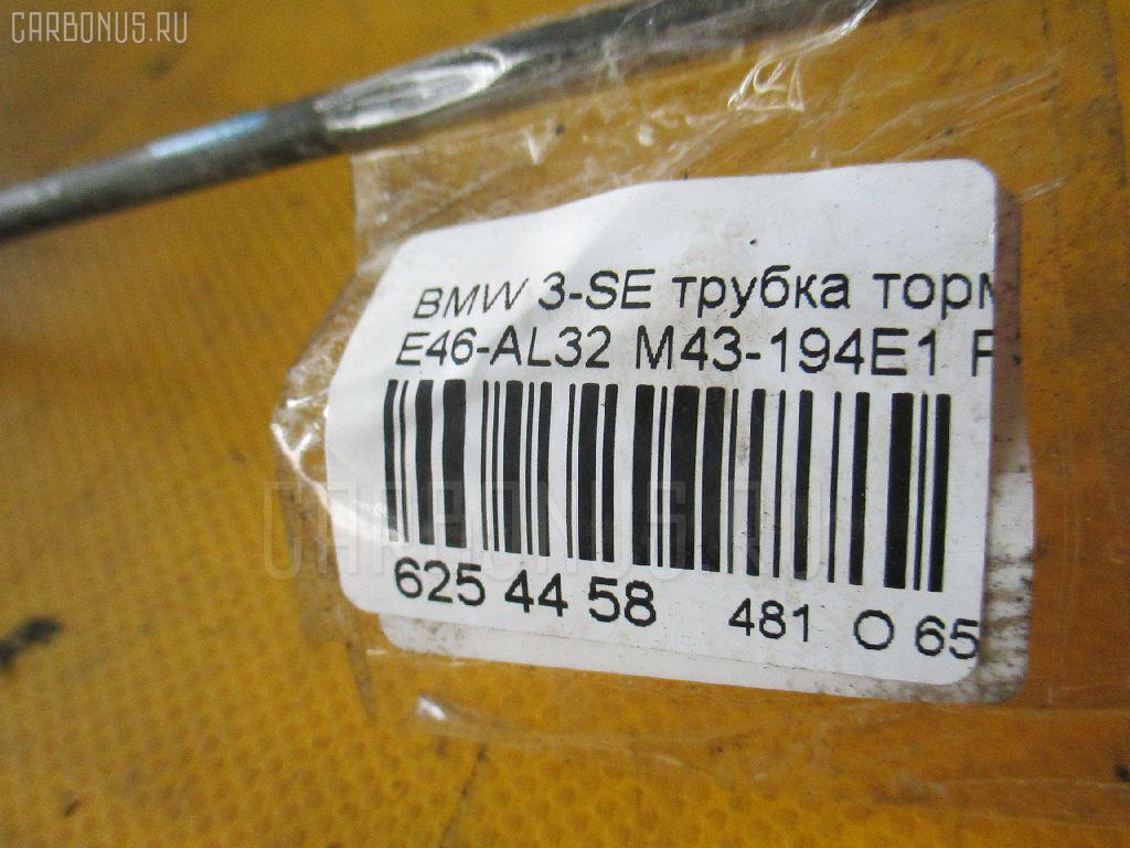 Трубка тормозная BMW 3-SERIES E46-AL32 M43-194E1 Фото 2