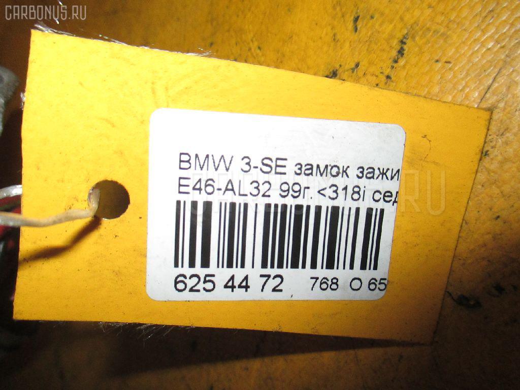Замок зажигания BMW 3-SERIES E46-AL32 M43-194E1 Фото 3