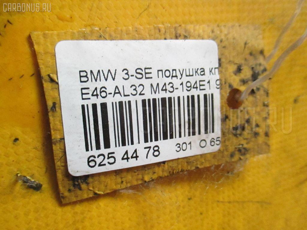 Подушка КПП BMW 3-SERIES E46-AL32 M43-194E1 Фото 3