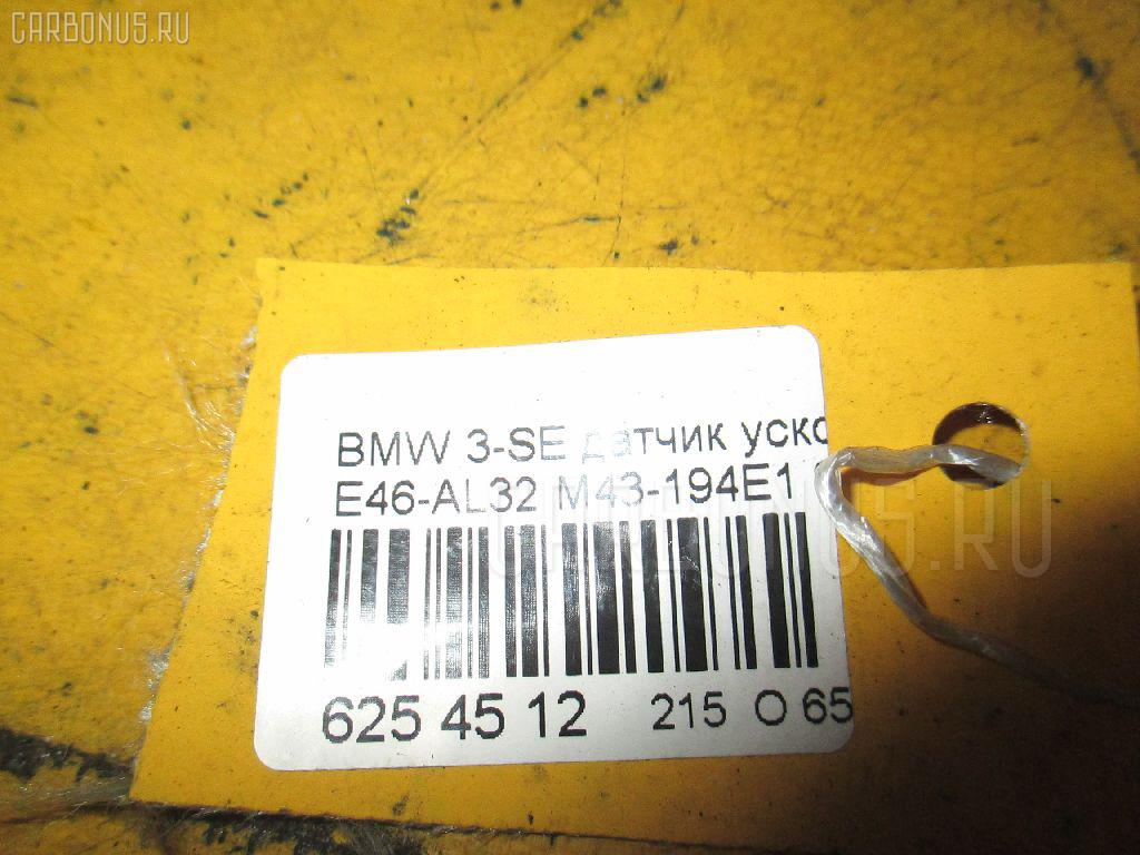 Датчик air bag BMW 3-SERIES E46-AL32 M43-194E1 Фото 3
