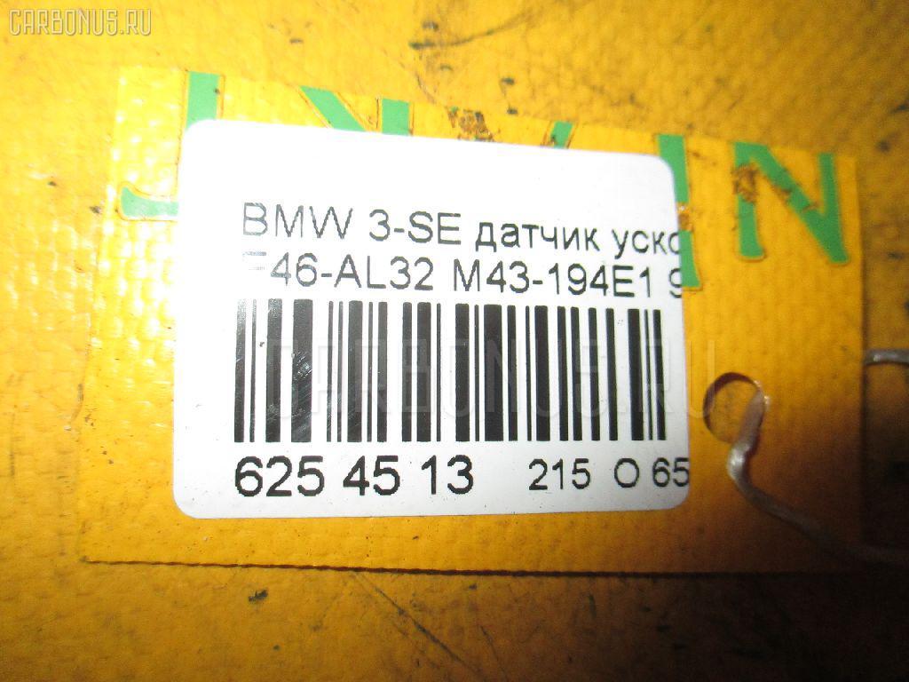 Датчик air bag BMW 3-SERIES E46-AL32 M43-194E1 Фото 3
