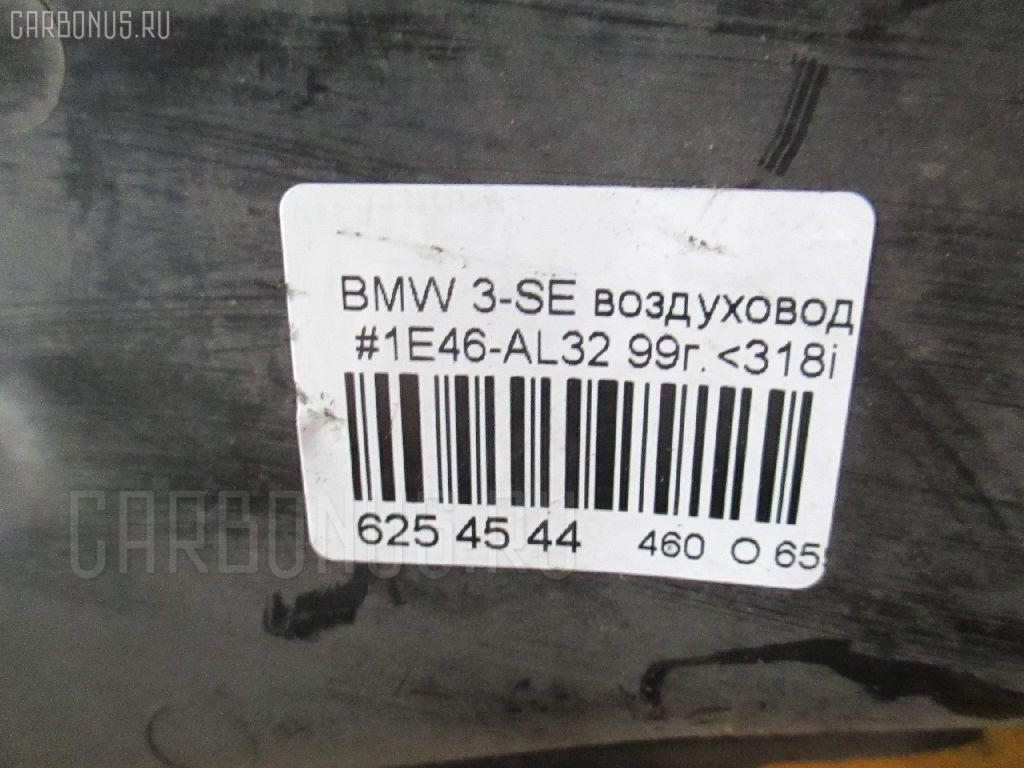 Воздуховод BMW 3-SERIES E46-AL32 M43-194E1 Фото 4