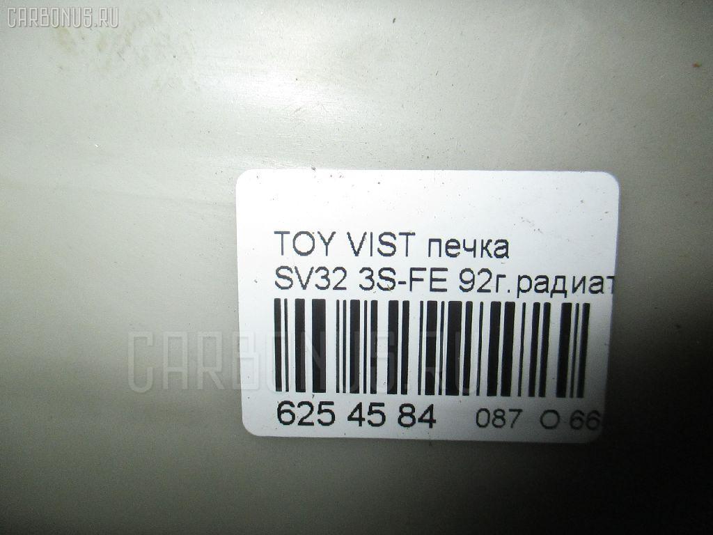 Печка TOYOTA VISTA SV32 3S-FE Фото 3