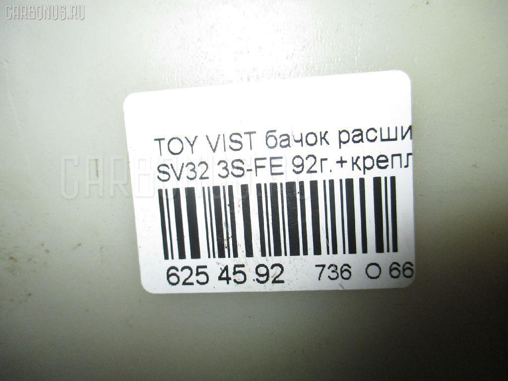 Бачок расширительный TOYOTA VISTA SV32 3S-FE Фото 3