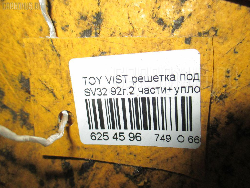 Решетка под лобовое стекло TOYOTA VISTA SV32 Фото 3