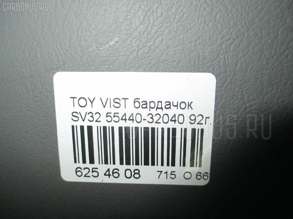 Бардачок TOYOTA VISTA SV32 Фото 4